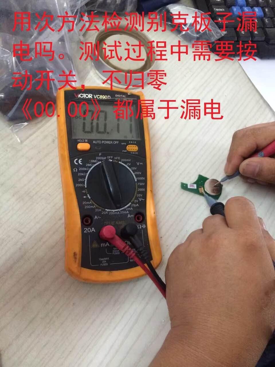 雪佛兰)副厂电路板是否漏电检测方法